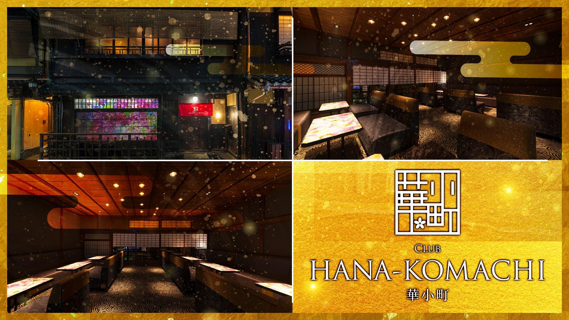 club HANA-KOMACHI(ハナコマチ)【公式求人・体入情報】 祇園ニュークラブ TOP画像