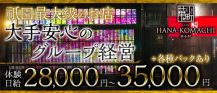 club HANA-KOMACHI(ハナコマチ)【公式求人情報】 バナー