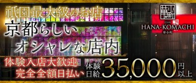 club HANA-KOMACHI(ハナコマチ)【公式求人・体入情報】(祇園ニュークラブ)の求人・バイト・体験入店情報