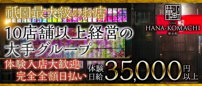 club HANA-KOMACHI(ハナコマチ)【公式求人・体入情報】 祇園ニュークラブ バナー