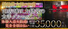 club HANA-KOMACHI(ハナコマチ)【公式求人・体入情報】 バナー