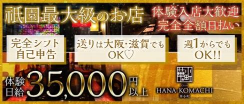 club HANA-KOMACHI(ハナコマチ)【公式求人・体入情報】(祇園キャバクラ)の求人・体験入店情報