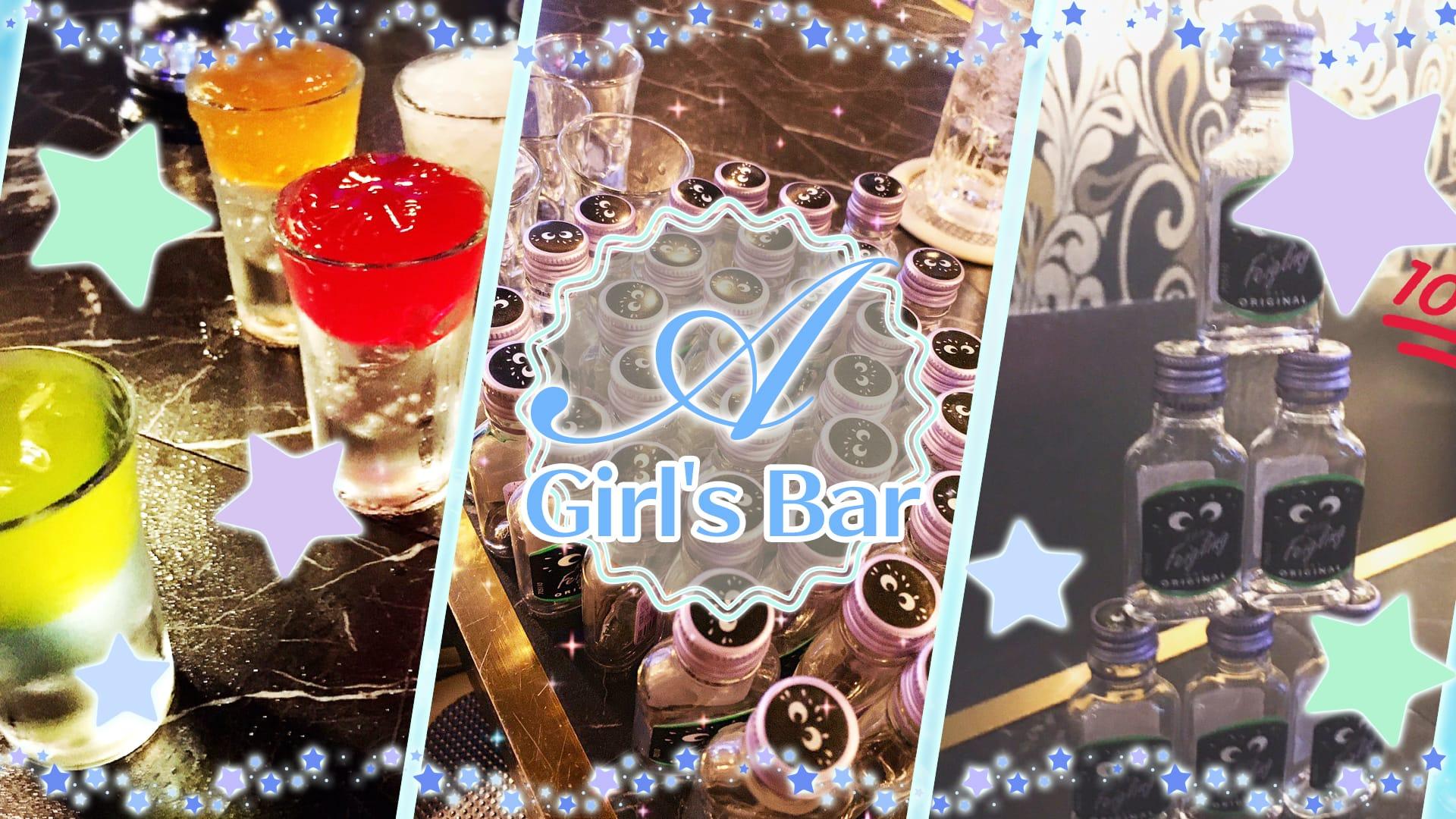 Girl's Bar A(エース) 新橋ガールズバー TOP画像