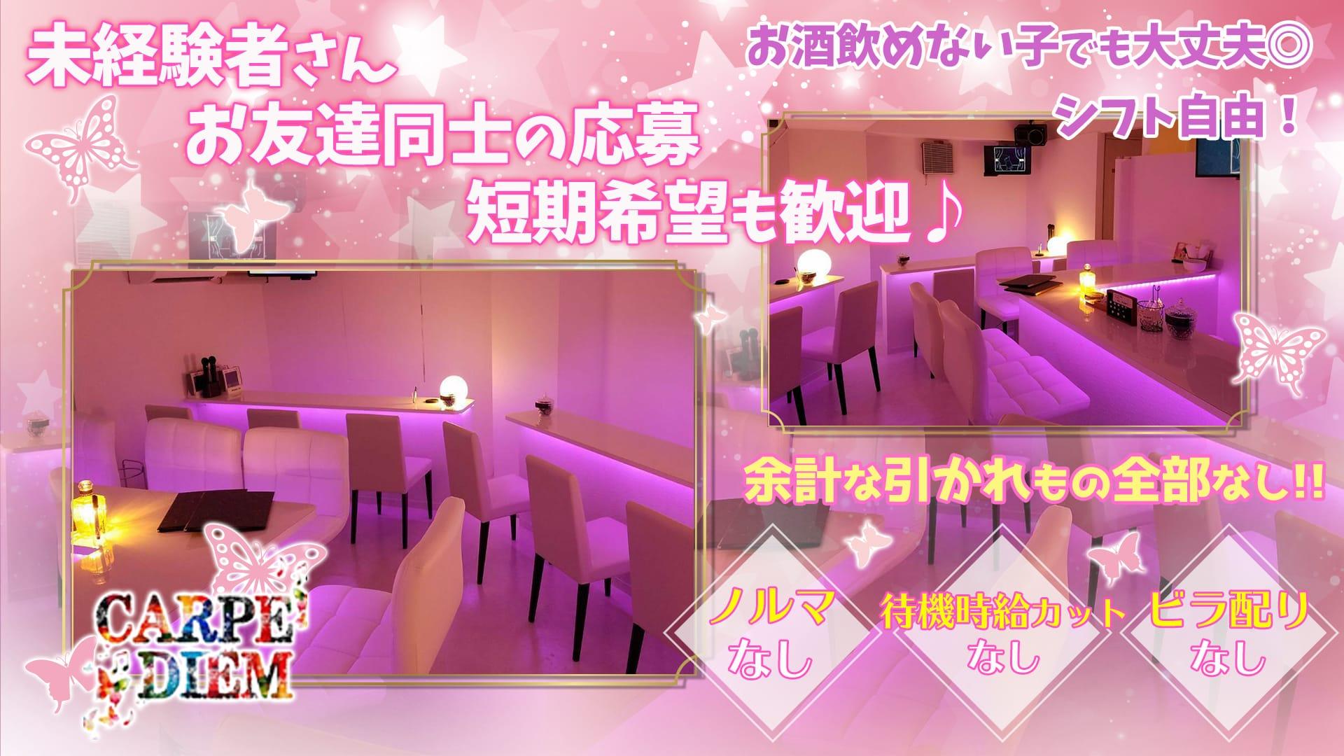 【24時間営業】コンカフェ&バー かるぺでゅ~む 歌舞伎町ガールズバー TOP画像