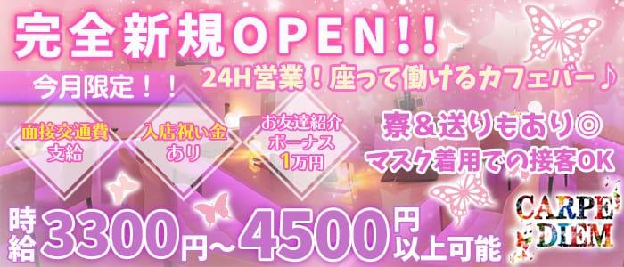 【24時間営業】コンカフェ&バー かるぺでゅ~む 歌舞伎町ガールズバー バナー