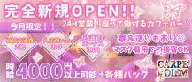 【24時間営業】コンカフェ&バー かるぺでゅ~む【公式求人・体入情報】 バナー