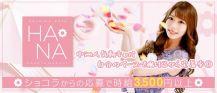 Heroine Cafe HANA (ヒロインカフェ ハナ)【公式求人情報】 バナー
