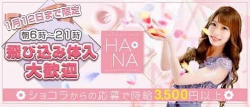 Heroine Cafe HANA (ヒロインカフェ ハナ)【公式求人・体入情報】(中洲昼キャバ・朝キャバ)の求人・バイト・体験入店情報