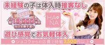 Heroine Cafe HANA (ヒロインカフェ ハナ)【公式求人・体入情報】 バナー