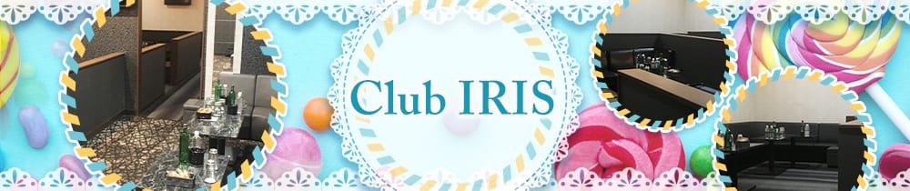Club IRIS(アイリス) 千葉キャバクラ TOP画像