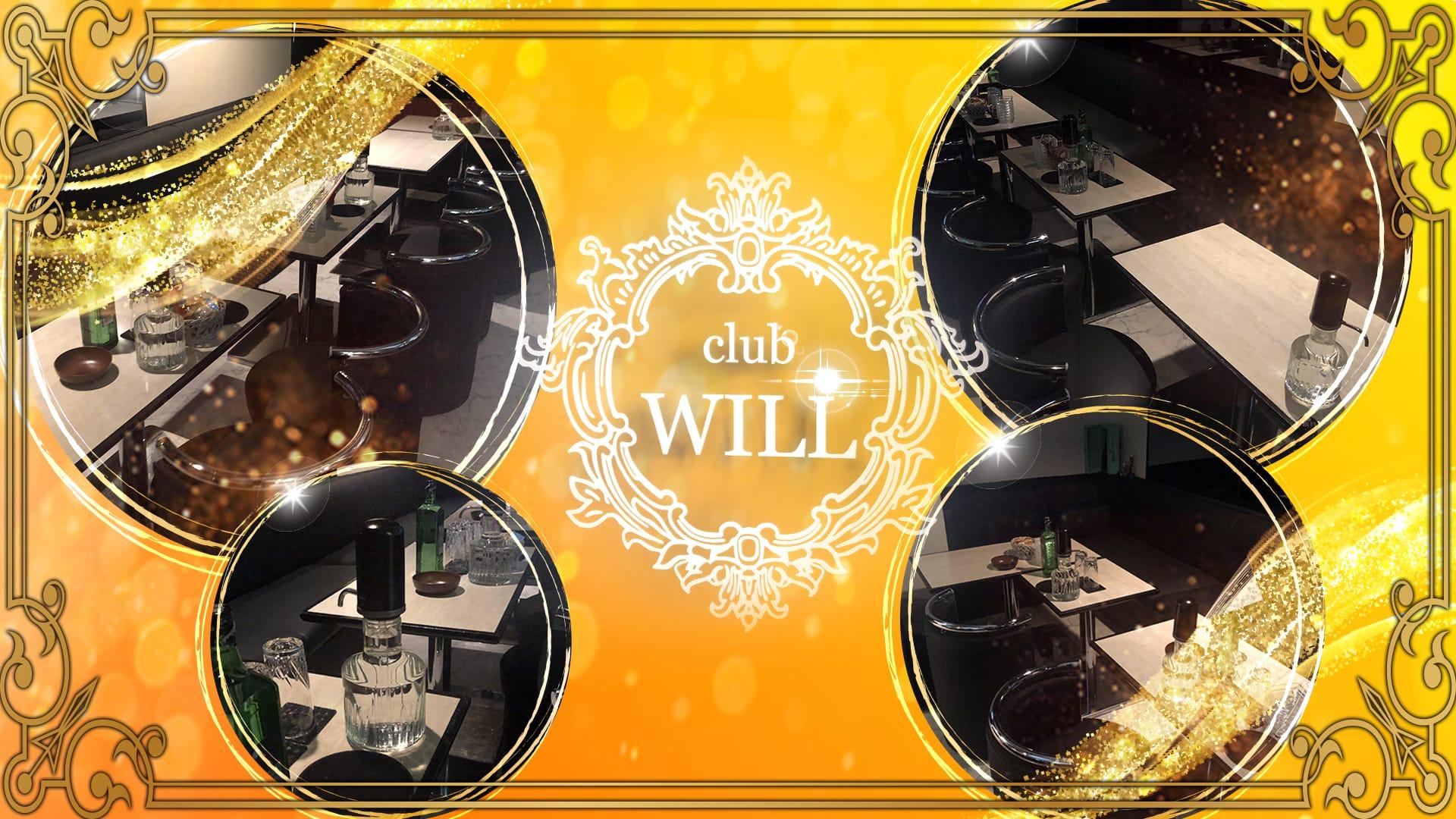 club WILL(ウィル) 千葉スナック TOP画像
