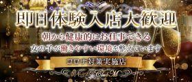 朝キャバ ClubM(クラブエム) 上野昼キャバ・朝キャバ 即日体入募集バナー