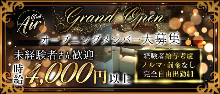 Club Air(エア) 赤坂キャバクラ バナー