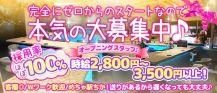 Girl's Bar DAIMON SHOT(ダイモンショット)【公式求人情報】 バナー