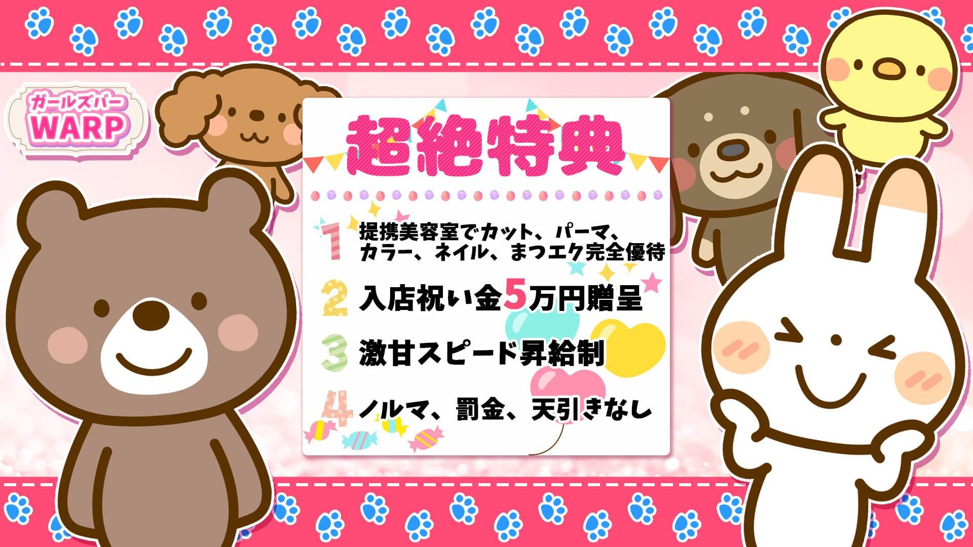 ガールズバー WARP(ワープ) 鶴見ガールズバー TOP画像