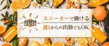 SUN(サン)【公式求人情報】 バナー