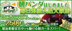朝から働けるガールズバー 上野パンダ【公式求人・体入情報】 上野ガールズバー 即日体入募集バナー