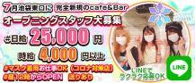 Cafe&Bar SNOW(スノー)【公式求人情報】 バナー