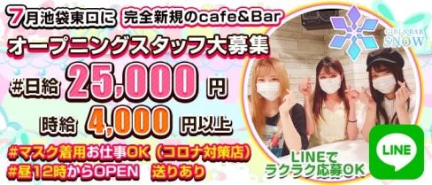 Cafe&Bar SNOW(スノー)【公式求人情報】(池袋ガールズバー)の求人・バイト・体験入店情報