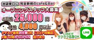 Cafe&Bar SNOW(スノー)【公式求人・体入情報】(池袋ガールズバー求人)