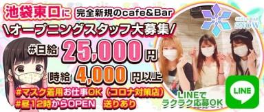 Cafe&Bar SNOW(スノー)【公式求人・体入情報】(池袋ガールズバー)の求人・バイト・体験入店情報