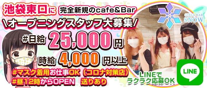 Cafe&Bar SNOW(スノー)【公式求人・体入情報】 池袋ガールズバー バナー