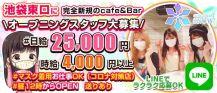 Cafe&Bar SNOW(スノー)【公式求人・体入情報】 バナー