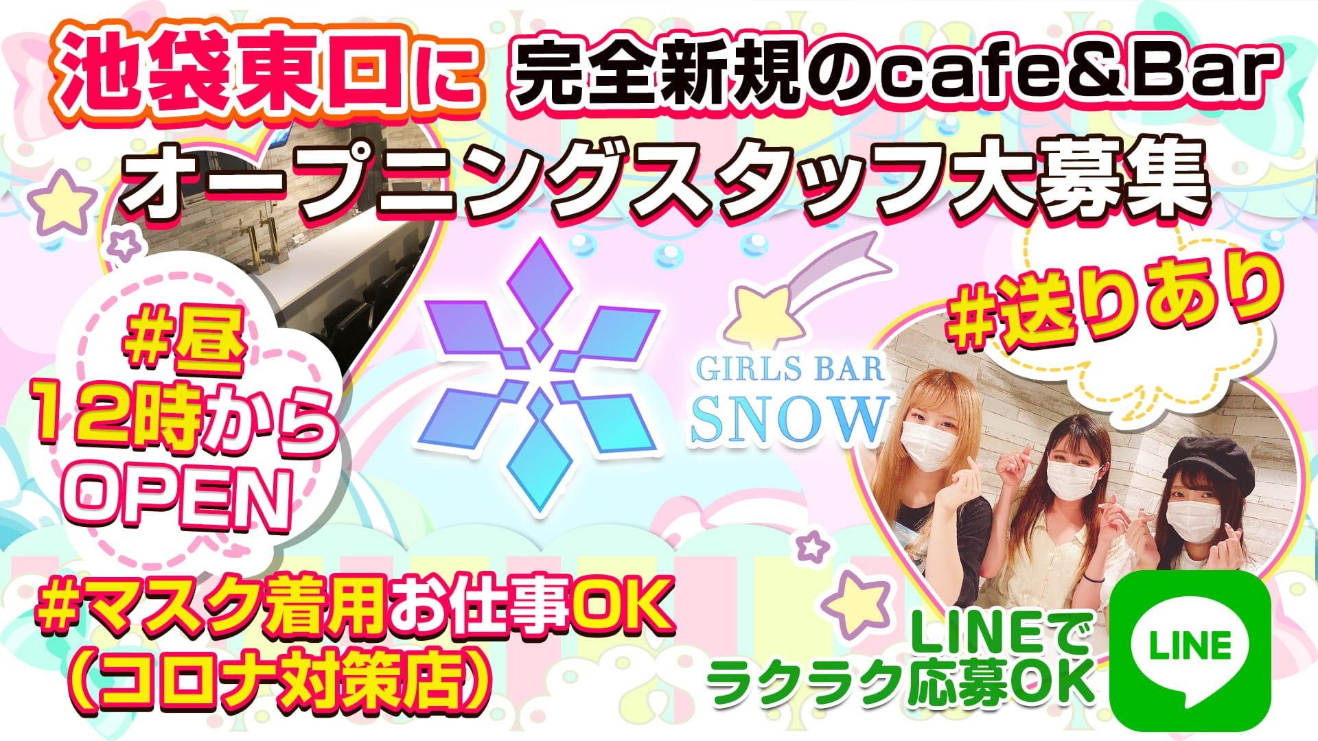 Cafe&Bar SNOW(スノー)【公式求人・体入情報】 池袋ガールズバー TOP画像