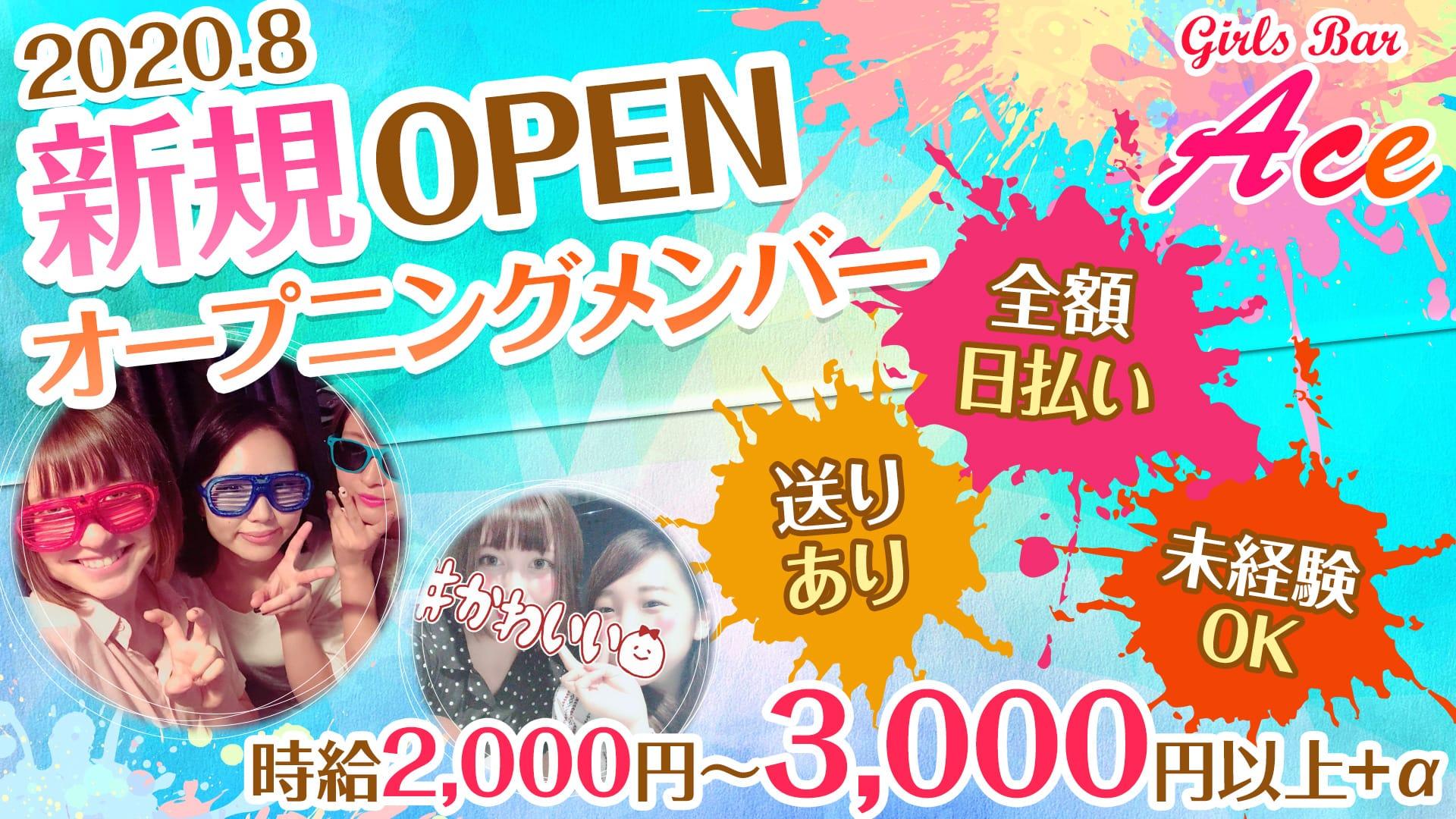 Girls Bar Ace(エース) 横浜ガールズバー TOP画像