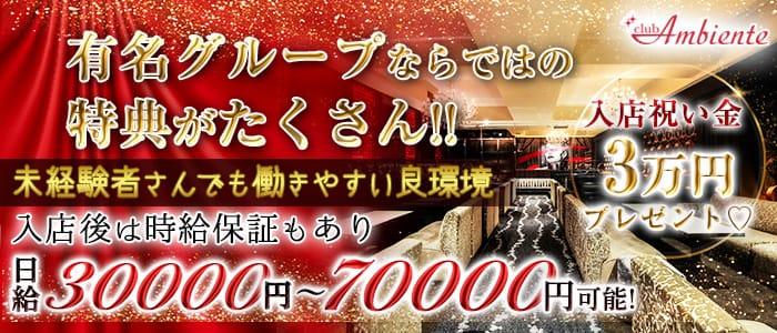 Club Ambiente(アンビエンテ) 心斎橋キャバクラ バナー