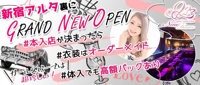 girls cafe & bar Nine Deuce(ナインデュース)【公式求人・体入情報】 新宿ガールズバー バナー