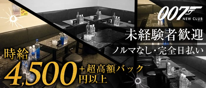 CLUB 007(ダブルオーセブン) バナー