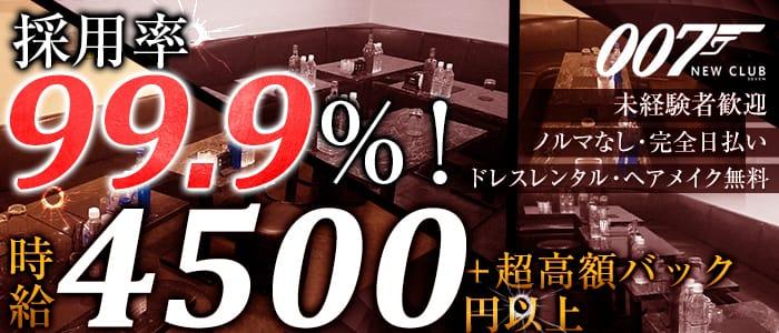 CLUB 007(ダブルオーセブン) 錦糸町キャバクラ バナー