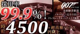 CLUB 007(ダブルオーセブン)【公式求人情報】