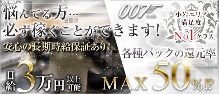 CLUB 007(ダブルオーセブン)【公式求人・体入情報】 錦糸町キャバクラ バナー