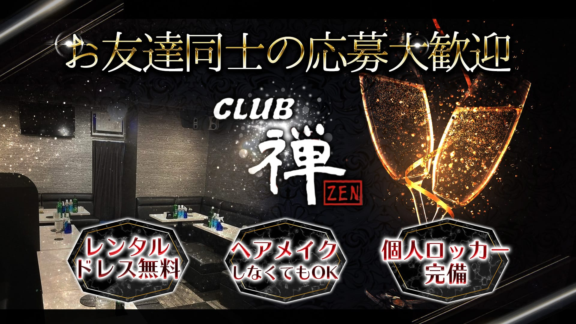 【小岩】CLUB禅(ゼン)【公式求人・体入情報】 西船橋キャバクラ TOP画像