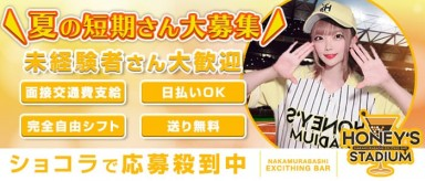 Girlsbar HONEY'S STADIUM(ハニーズスタジアム)【公式求人情報】(練馬ガールズバー)の求人・バイト・体験入店情報