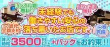 CLOUD9(クラウドナイン)【公式求人情報】 バナー