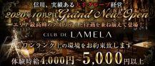 CLUB DE LAMELA(ラメーラ)【公式求人情報】 バナー