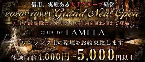 CLUB DE LAMELA(ラメーラ)【公式求人情報】(静岡キャバクラ)の求人・バイト・体験入店情報
