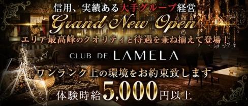 CLUB DE LAMELA(ラメーラ)【公式求人・体入情報】(静岡キャバクラ)の求人・体験入店情報