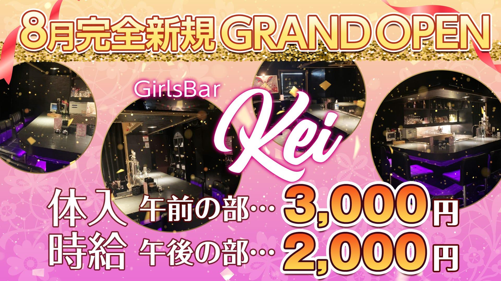 GirlsBar Kei(ケイ) 錦糸町ガールズバー TOP画像