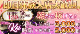 GirlsBar Kei(ケイ) 錦糸町ガールズバー 即日体入募集バナー