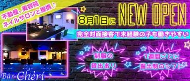 【天満】Bar cheri (シェリー)【公式求人情報】(梅田ガールズバー)の求人・バイト・体験入店情報
