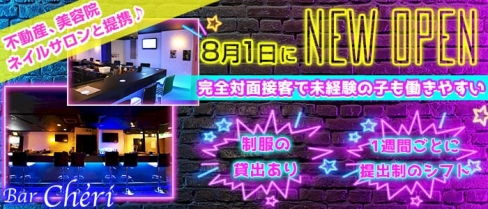 【天満】Bar cheri (シェリー)【公式求人情報】(梅田ガールズバー)の求人・体験入店情報