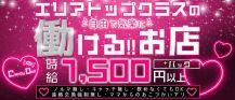 Candy Doll(キャンディドール)【公式求人情報】 バナー
