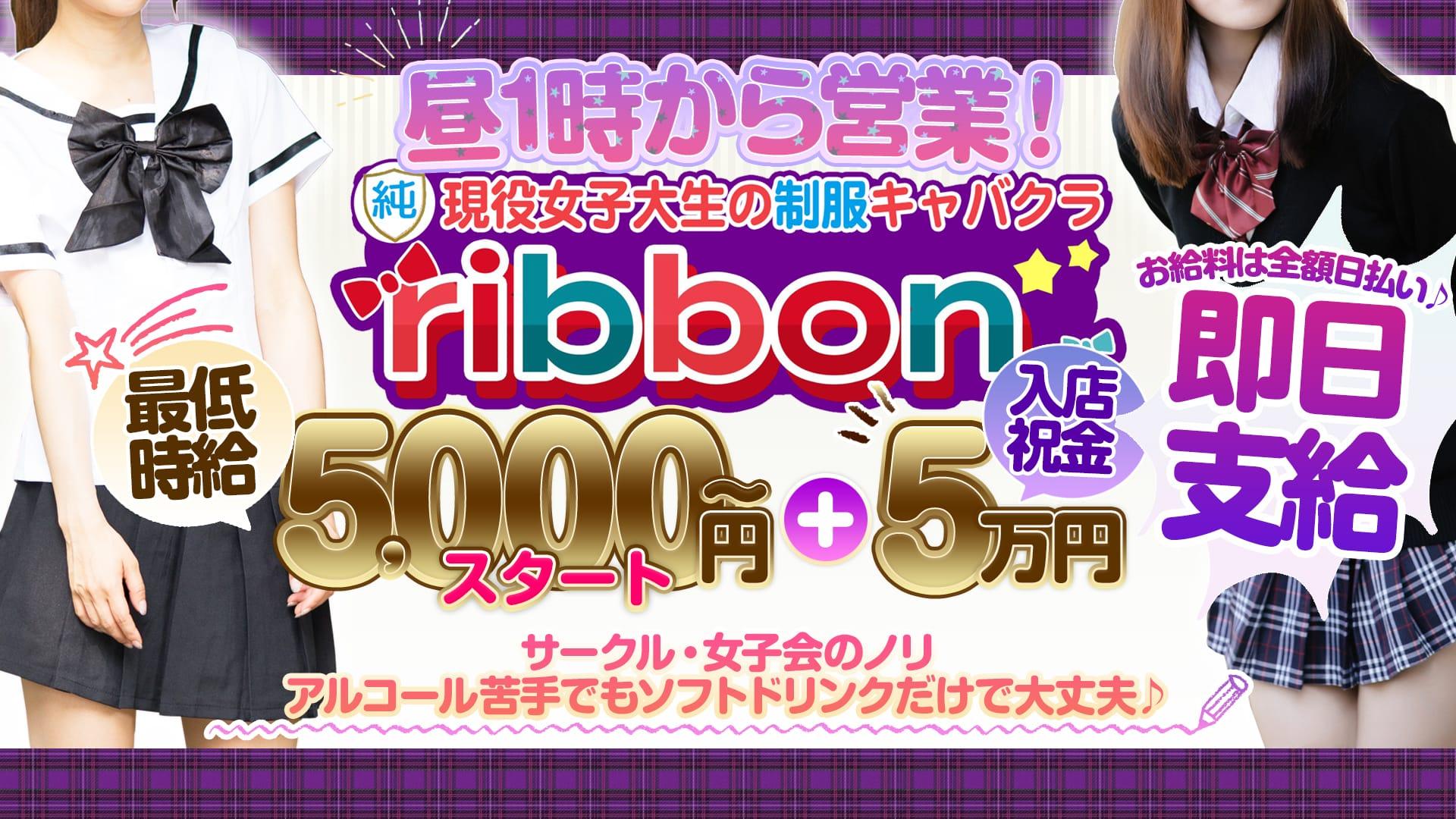 club Ribbon(リボン) 池袋キャバクラ TOP画像