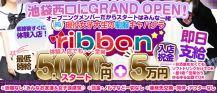 club Ribbon(リボン)【公式求人情報】 バナー