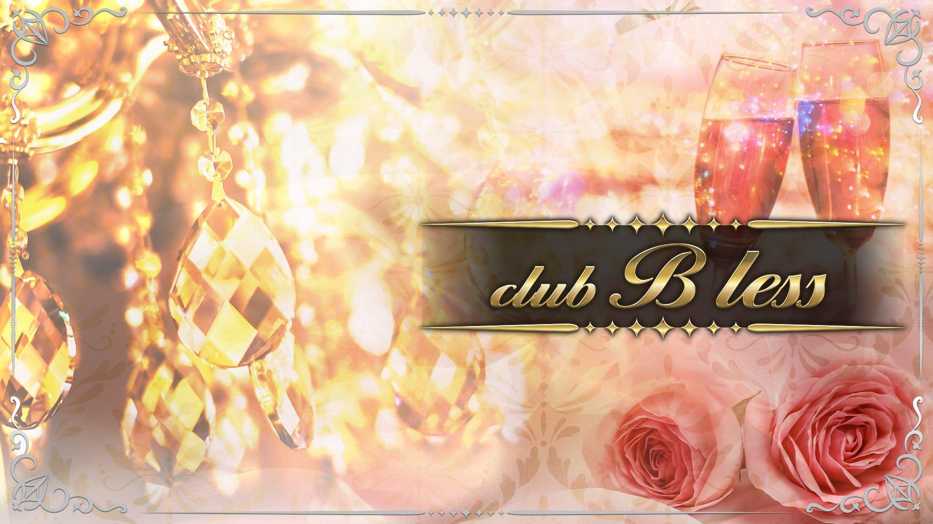 club B less (ブレス)【公式求人・体入情報】 草加キャバクラ TOP画像