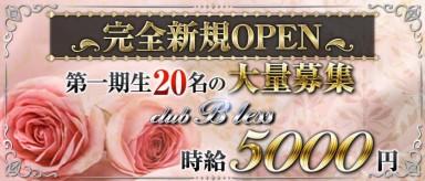 club B less (ブレス)【公式求人・体入情報】(草加キャバクラ)の求人・バイト・体験入店情報